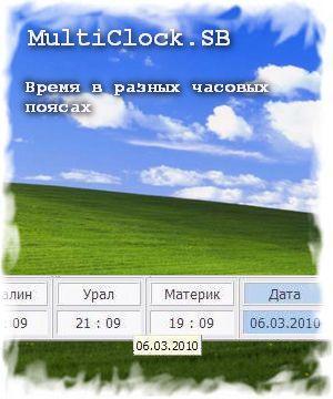 multiclock