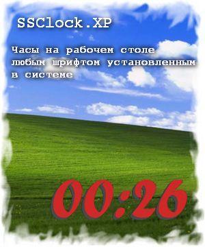 ssclock