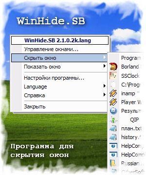 winhide