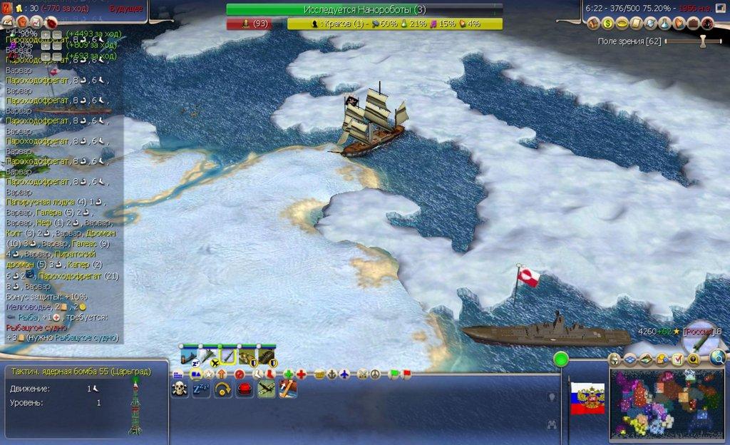 Civilization 3 Карты.Rar